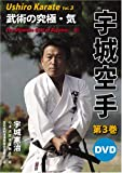 [DVD] 宇城空手 第三巻 (<DVD>)