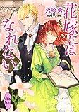 【Amazon.co.jp限定】花嫁にはなれない(特典: オリジナルショートストーリー データ配信)(講談社X文庫)