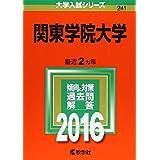 関東学院大学 (2016年版大学入試シリーズ)