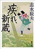 疾れ、新蔵 (徳間時代小説文庫)