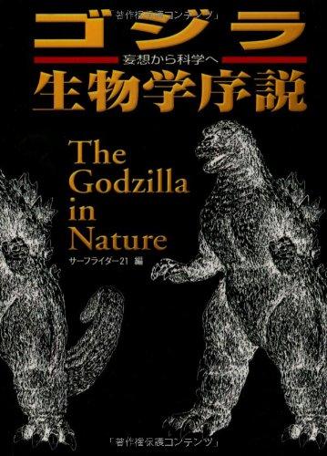 ゴジラ生物学序説 (扶桑社文庫)の詳細を見る