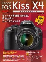 キヤノン EOS Kiss X4 オーナーズ BOOK