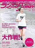 ランニングマガジンクリール 2018年 10 月号 特集:減量大作戦!