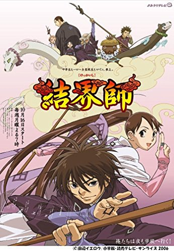 結界師 1 [DVD]