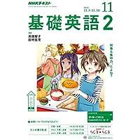 NHKラジオ基礎英語(2) 2018年 11 月号 [雑誌]