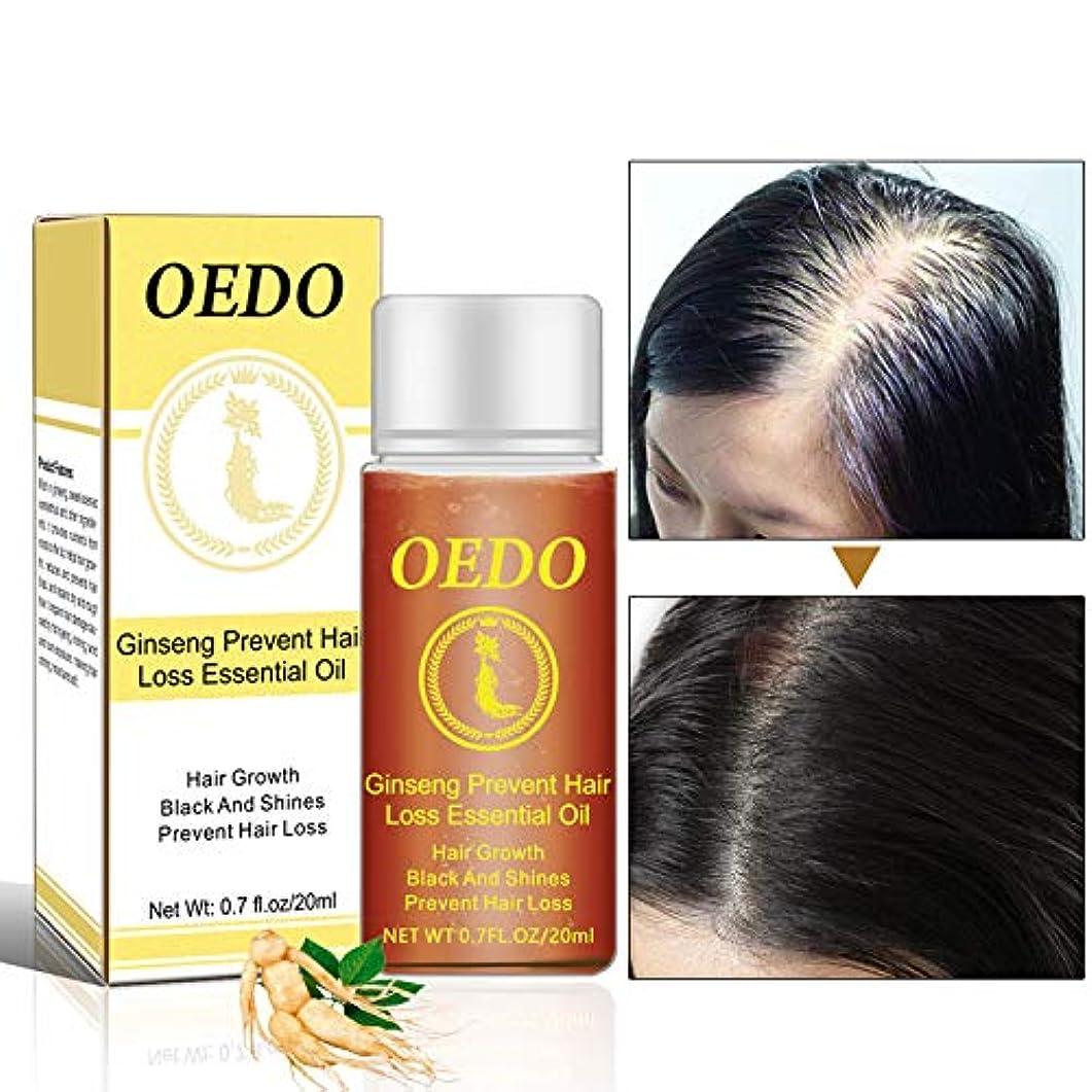 おかしい信じる臨検Symboat ヘアケアエッセンシャルオイル エッセンス栄養 修復 20ml 防止脱毛 脱毛防止 天然オイル 保湿と乾燥した 傷んだ髪 修復
