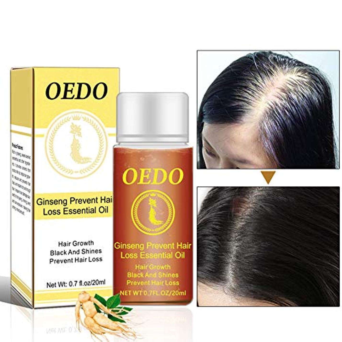 石油哲学者注意Symboat ヘアケアエッセンシャルオイル エッセンス栄養 修復 20ml 防止脱毛 脱毛防止 天然オイル 保湿と乾燥した 傷んだ髪 修復