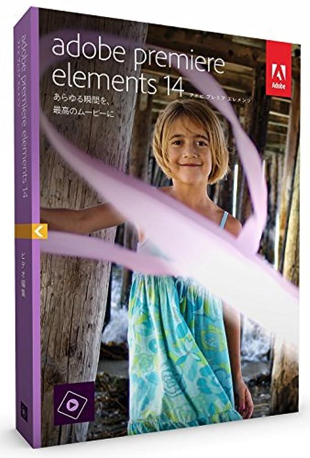 永遠の遺跡コモランマ【旧製品】Adobe Premiere Elements 14 (Elements 15への無償アップグレード対象商品 2017/1/4まで)
