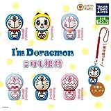 I'm Doraemon こけし根付 [全6種セット(フルコンプ)]