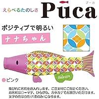[徳永]室内用[鯉のぼり]えらべるたのしさ[puca]プーカ[ナナちゃん]ピンク(M)[0.8m][日本の伝統文化][こいのぼり]