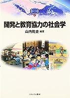 開発と教育協力の社会学 (MINERVA TEXT LIBRARY)