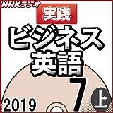 NHK「実践ビジネス英語」2019.07月号 (上)