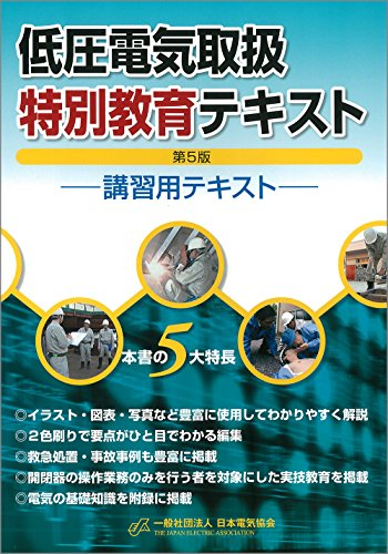 低圧電気取扱特別教育テキスト 第5版