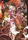 六花の勇者 5 (ダッシュエックス文庫)
