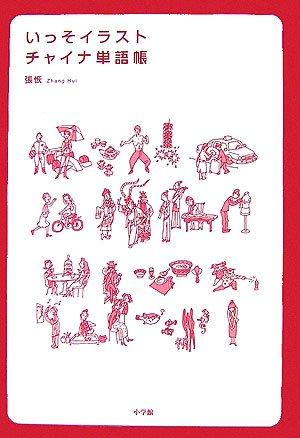 いっそイラスト チャイナ単語帳の詳細を見る