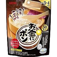 昭和 お釜にポン(3~4合用) 50粒