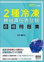 2017-2018年版 2種冷凍機械責任者試験 合格問題集