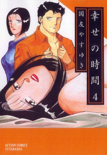 幸せの時間 : 4 (アクションコミックス)
