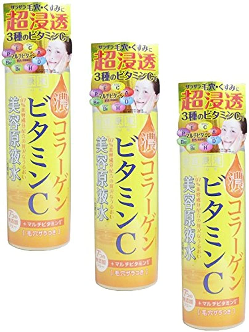 小数溶岩士気【まとめ買い】美容原液 超潤化粧水VC 185mL【×3個】