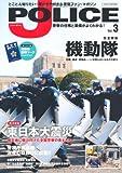 J POLICE Vol.3―とことん知りたい!僕たちの好きな警察ファン・マガジン (イカロス・ムック)