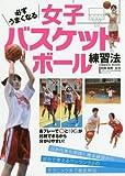 必ずうまくなる女子バスケットボール練習法 (COSMIC MOOK)