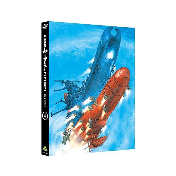 宇宙戦艦ヤマト2202 愛の戦士たち 4 [DVD]の商品画像
