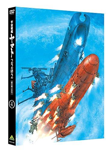 宇宙戦艦ヤマト2202 愛の戦士たち 4 [DVD]