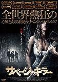 サベージ・キラー[DVD]