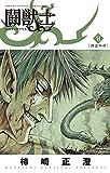 闘獣士 ベスティアリウス(6) 闘獣士 ベスティアリウス (少年サンデーコミックススペシャル)