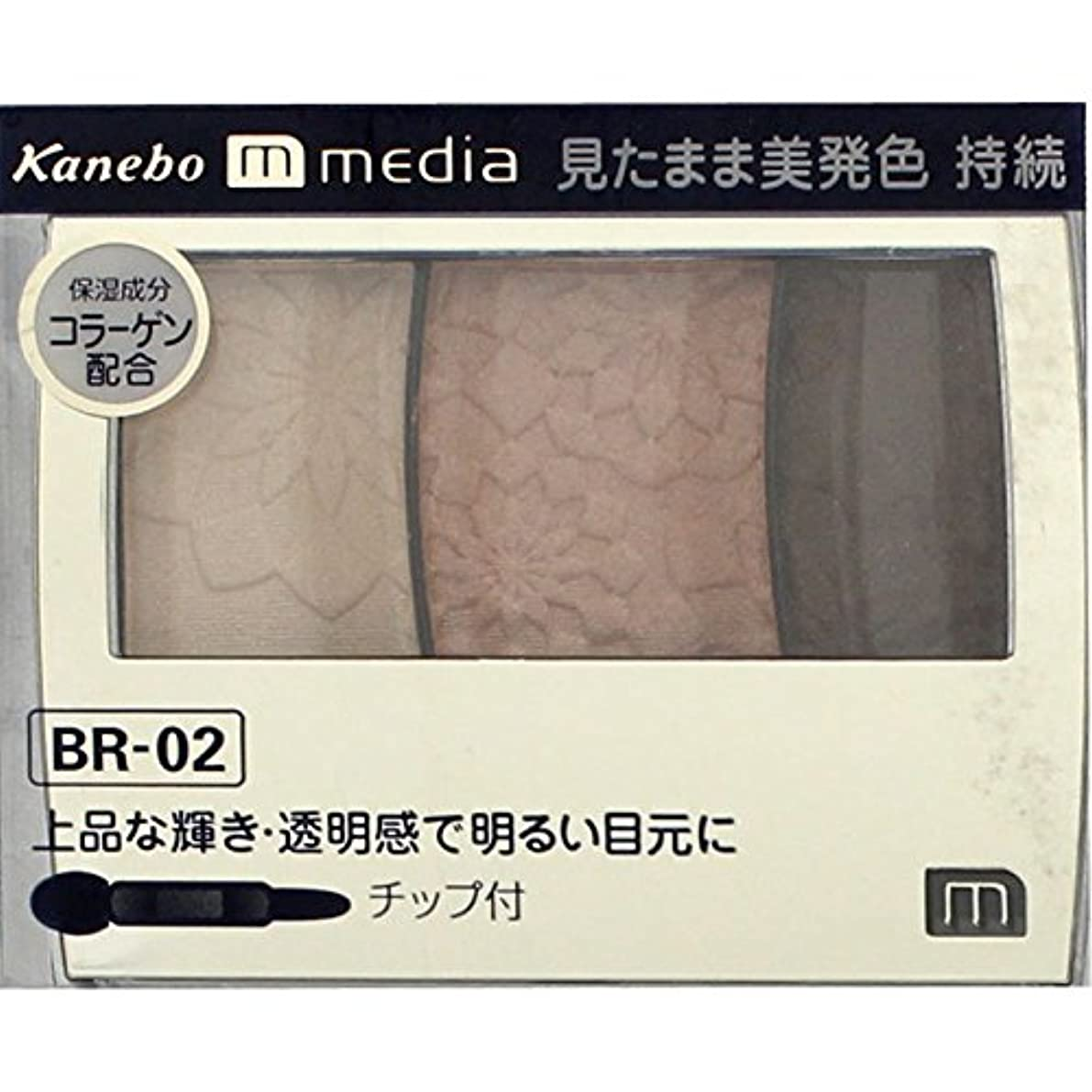 昇進保証する人類【カネボウ】 メディア グラデカラーアイシャドウ BR-02
