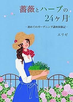[エリゼ]の薔薇とハーブの24ヶ月: 初めてのガーデニング講座体験記