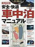カーネル特選!安全・快適車中泊マニュアル―完全保存版 (CHIKYU-MARU MOOK カーネル特選!)