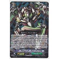 カードファイト!! ヴァンガード マシニング・ウォーシックル/ファイターズコレクション2014/FC02-025/シングルカード