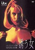 誘う女 [DVD]