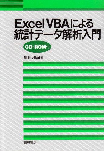 ExcelVBAによる統計データ解析入門の詳細を見る