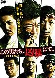 この男たち、凶暴にて。 第一幕 [DVD]