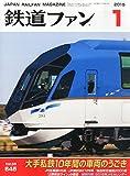 鉄道ファン 2015年 01月号 [雑誌]