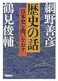 「歴史の話 日本史を問いなおす (朝日文庫)」販売ページヘ