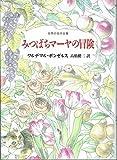 みつばちマーヤの冒険 (世界の名作全集 (12))