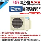 【室外機のみ】ダイキン エアコン システムマルチ 室外機 2室用 4.5kW 室外電源タイプ 単相200V 2M45RV