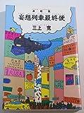 津軽発妄想列車最終便 (1982年)