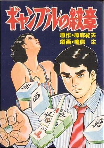 ギャンブルの紋章 (1981年) (Kos...