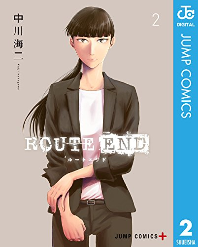 ROUTE END ルートエンド 第01-02巻