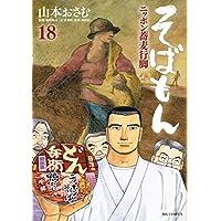 そばもんニッポン蕎麦行脚(18) (ビッグコミックス)