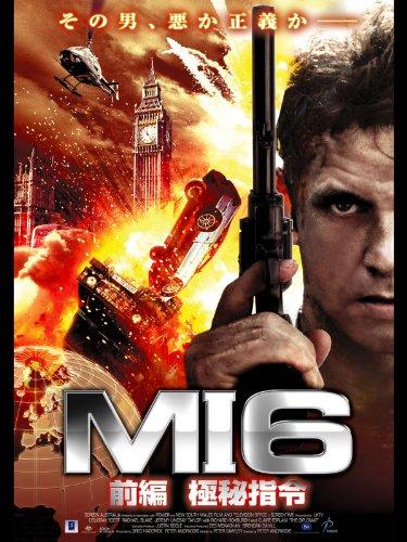 MI6前編(字幕版)