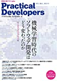 Practical Developers ――機械学習時代のソフトウェア開発[ゲームアプリ/インフラ/エッジ編]