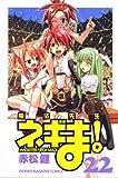 魔法先生ネギま!(22) (講談社コミックス)