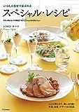 いつもの食材で喜ばれるスペシャル・レシピ—予約が取れない料理教室「Petit Citron」の新定番メニュー (予約が取れない料理教室シリーズ)