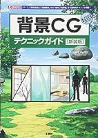 背景CGテクニックガイド―「パース」「空気遠近法」「透視図法」から「室内」「自然物」まで具体的テクニック満載!! (I・O BOOKS)