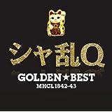 GOLDEN☆BEST シャ乱Q